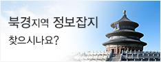 지역정보지 북경