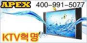 apex tv