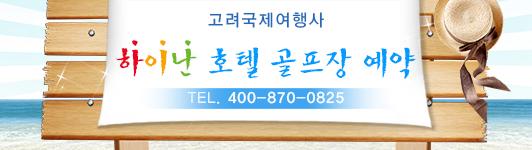 고려국제여행사-하이난 호텔,골프장 예약