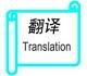 온라인 번역기