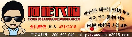 abin2015 구매대행,