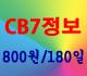cb7-2 정보  광고안내