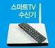 실시간 한국생방송 제일IPTV